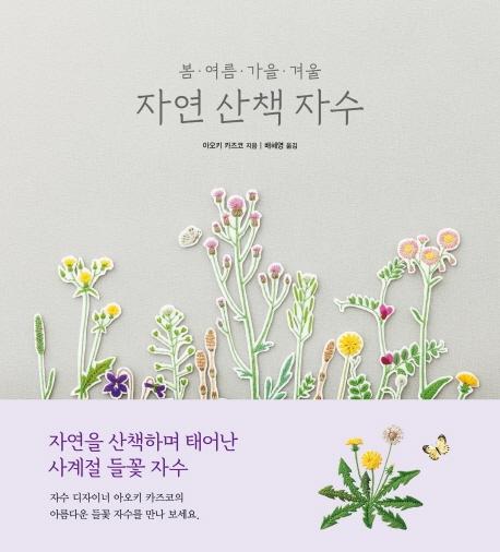 봄 여름 가을 겨울 자연 산책 자수