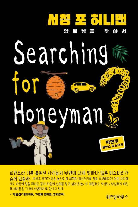 서칭 포 허니맨: 양봉남을 찾아서