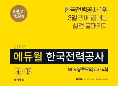 한국전력공사 NCS 봉투모의고사 4회(2019 하반기)(에듀윌)