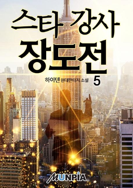 스타 강사 장도전. 5