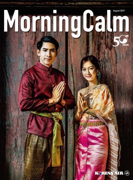 MorningCalm(모닝캄 2019년 8월호)