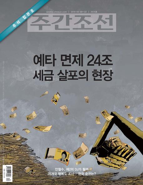 주간조선 2574호 (2019년 09월 09일)