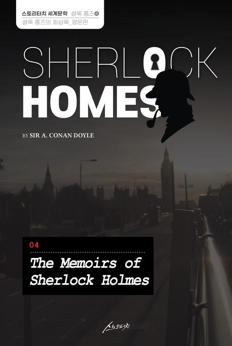 SHERLOCK HOMES 04 The Memoirs of Sherlock Holmes 셜록 홈즈 04 셜록 홈즈의 회상록_영문판