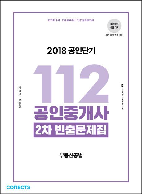112 공인중개사 2차 부동산공법 빈출문제집(2018)