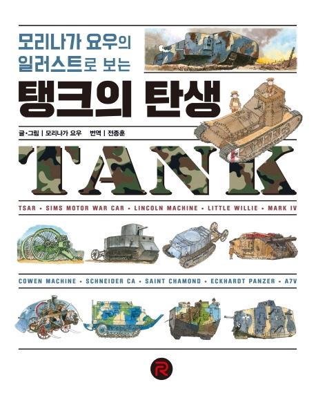 탱크의 탄생(궁극의 전쟁사 건들건들 컬렉션)(양장본 HardCover)