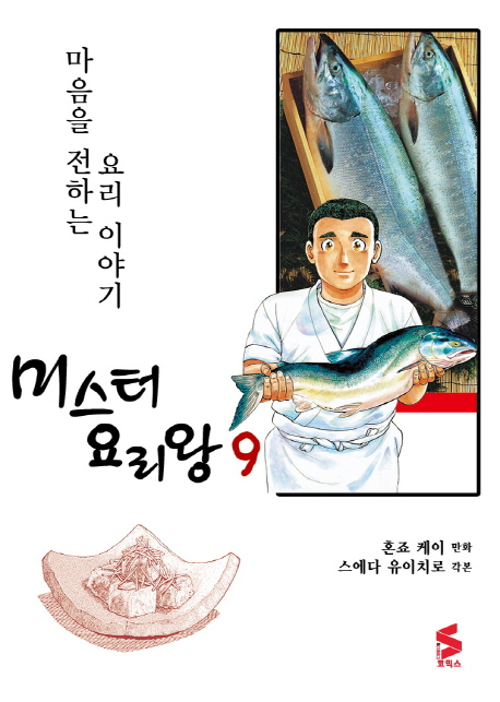 미스터 요리왕. 9