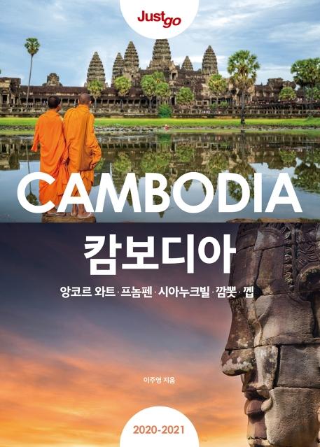저스트고 캄보디아(2020-2021)