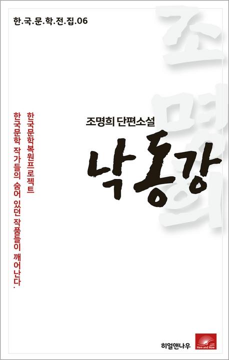 조명희 단편소설 낙동강(한국문학전집 6)