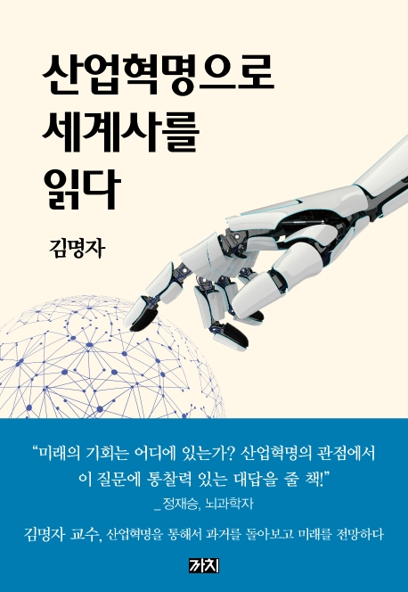 산업혁명으로 세계사를 읽다