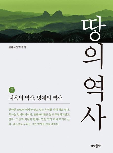 땅의 역사. 2