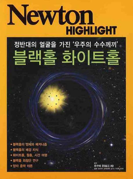 블랙홀 화이트홀