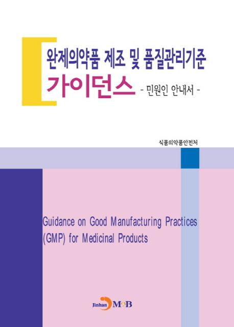완제의약품 제조 및 품질관리기준 가이던스