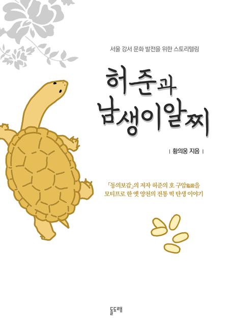 허준과 남생이알찌 - 서울 강서 문화 발전을 위한 스토리텔링