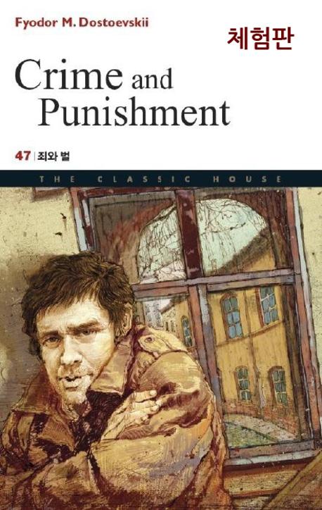 CRIME AND PUNISHMENT(죄와 벌)(체험판)