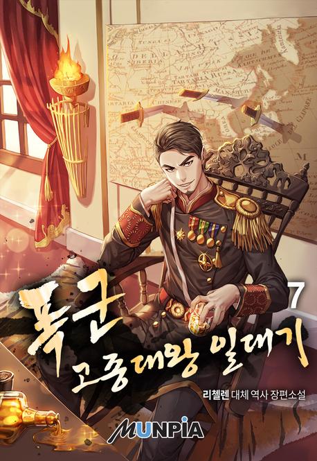 폭군 고종대왕 일대기. 7