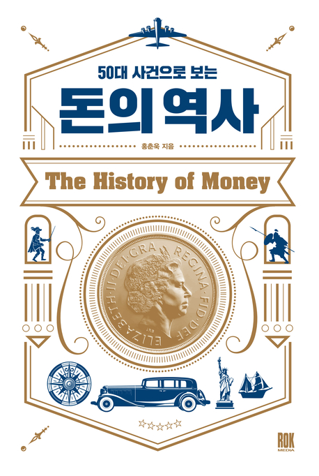 50대 사건으로 보는 돈의 역사