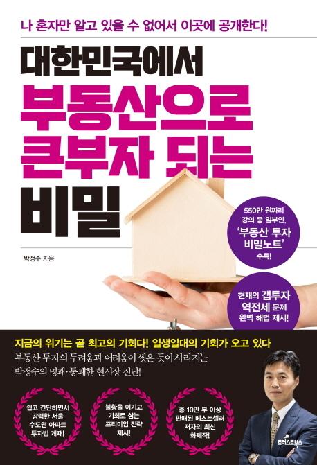 대한민국에서 부동산으로 큰 부자 되는 비밀(e오디오북)