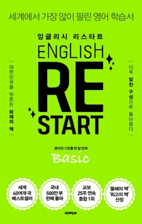 잉글리시 리스타트 Basic(멀티eBook)(체험판)