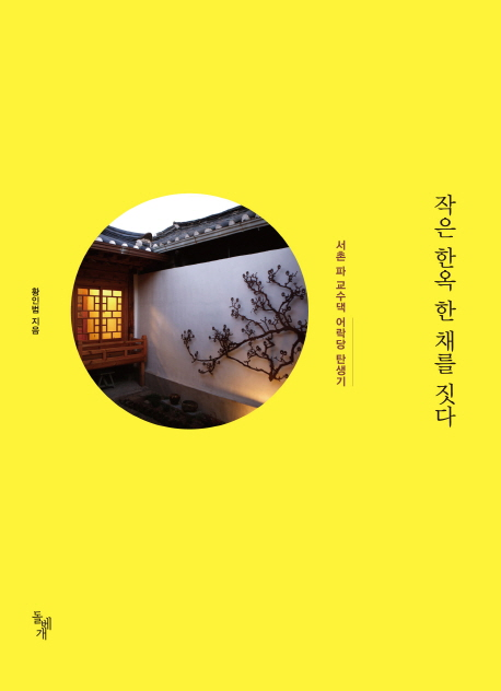 http://image.kyobobook.co.kr/images/book/xlarge/990/x9788971995990.jpg