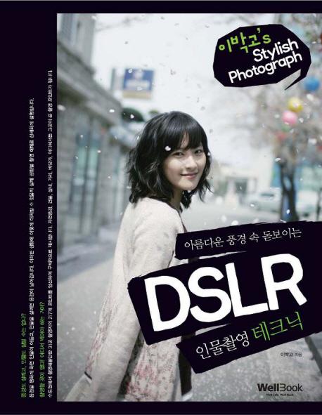 DSLR 인물촬영 테크닉(이박고S STYLISH PHOTOGRAPH) ///3001