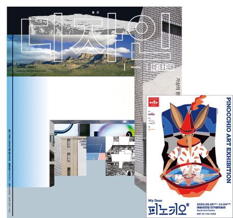월간 디자인(2020년 7월호)(505호)