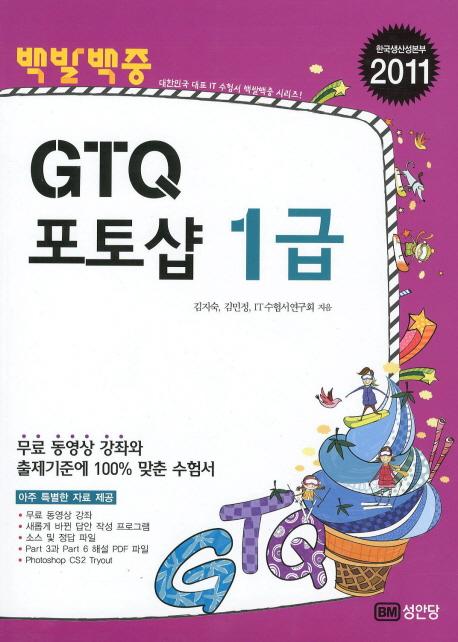 GTQ 포토샵 1급(2011)(백발백중)(CD1장포함)