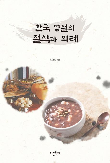 한국 명절의 절식과 의례