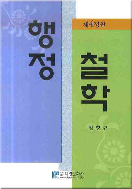 행정철학(4판)(양장본 HardCover)