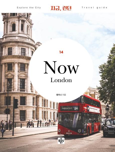 지금 런던(2020)