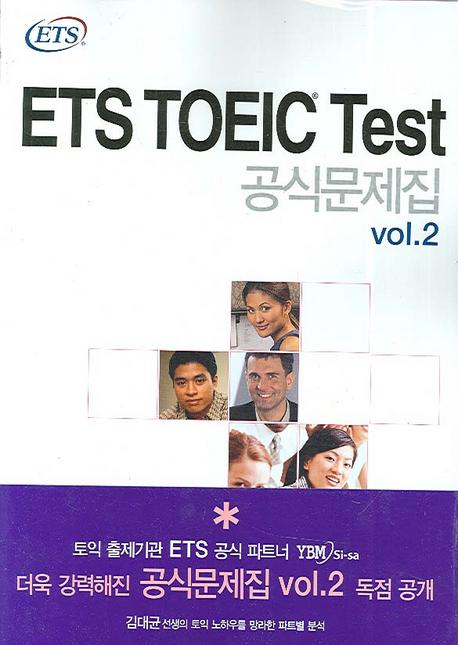ETS TOEIC TEST 공식문제집 VOL.2