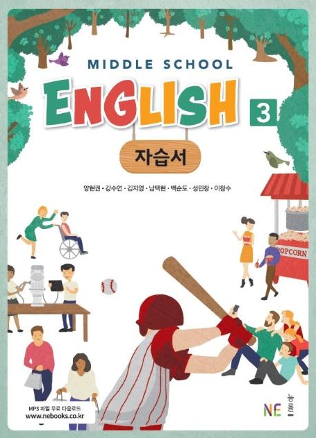 중학 영어3 자습서(Middle School English)(2020)