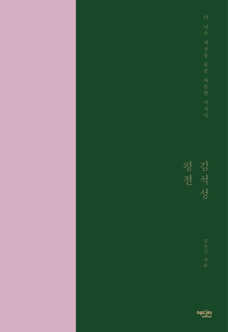 김석성 평전