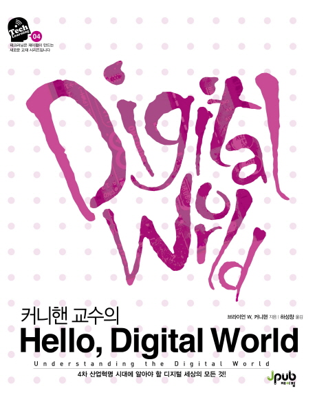 Hello, Digital World(커니핸 교수의)(테크 러닝 시리즈 4)
