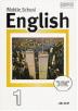 중학영어 1 교과서(장영희 외)