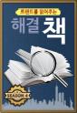 트렌드를 읽어주는 [해결책] - 시즌4