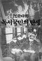 [인문 다큐] 독서국민의 탄생