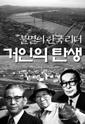 거인의 탄생, 불멸의 한국 리더