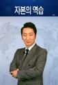 정철진 기자의 자본의 역습