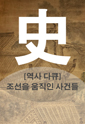 [역사 다큐] 조선을 움직인 사건들