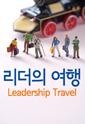 리더의 여행