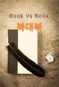 Book Vs Book