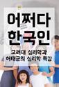 허태균 교수의 어쩌다 한국인