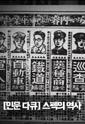 [인문 다큐] 스펙의 역사