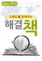트렌드를 읽어주는 [해결책] - 시즌2