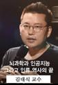 [인문학 석강] 김대식 교수의 뇌과학과 인공지능의 미래