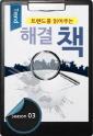 트렌드를 읽어주는 [해결책] - 시즌3