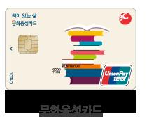 문화융성카드