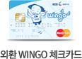 외환 WINGO 체크카드