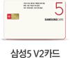 삼성5 V2 카드