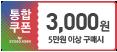 3000원 통합쿠폰 (5만원 이상 구매시)